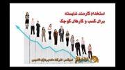 استخدام کارمندان شایسته برای کسب و کارهای کوچک