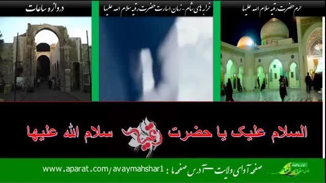 نماهنگ محرم - علی فانی  زهرای سه ساله