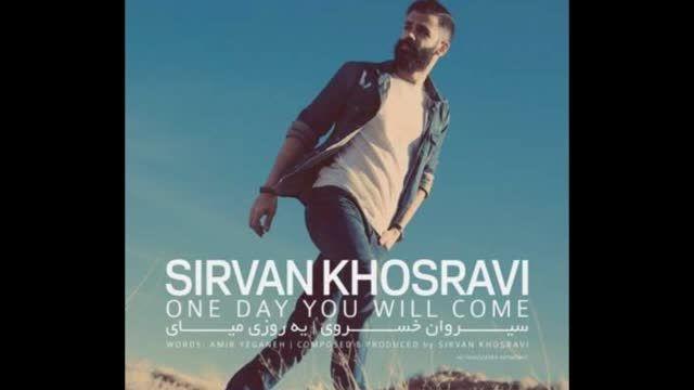 آهنگ جدید سیروان خسروی به نام یه روز میای