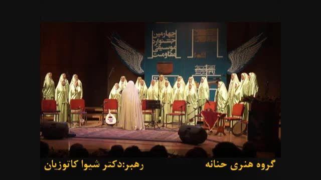 سرود و همخوانی کجایید ای شهیدان خدایی گروه هنری حنانه