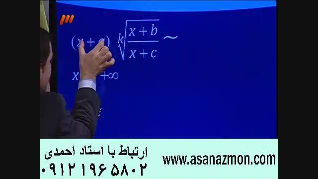 ریاضی با مهندس مسعودی آسان و جذاب است 5