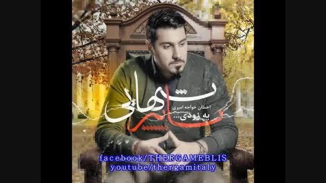 احسان خواجه امیری - آلبوم پاییز تنهایی