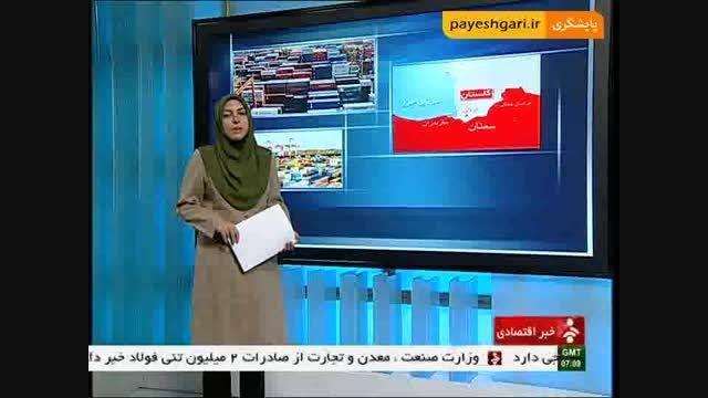 افزایش 35 درصدی صادرات از استان گلستان