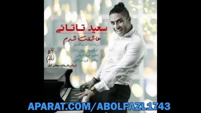 آهنگ جدید سعید تاتایی - عاشقت شدم