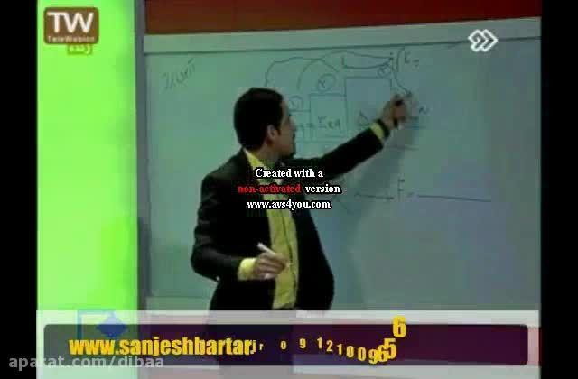 حل تست فیزیک توسط سلطان فیزیک