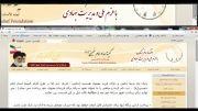 اموزش واریز اینترنتی به حساب ایتام کمیته امداد امام