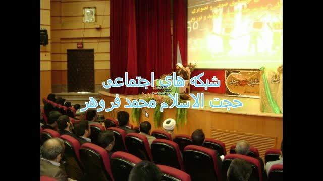 آسیب های شبکه های اجتماعی حجت السلام محمد فروهر