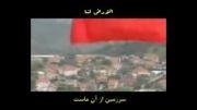 آهنگی که وحشت به دل رژیم صهیونستی انداخت