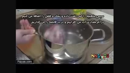 آشپزی آسان - طرز تهیه ته چین ماهیچه ...