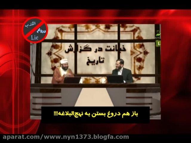 دروغ بستن به نهج البلاغه توسط شبکه وهابی کلمه