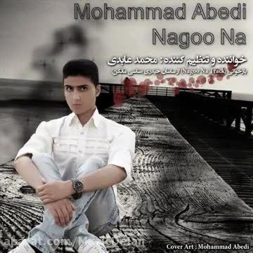 آهنگ نگو نه از محمد عابدی