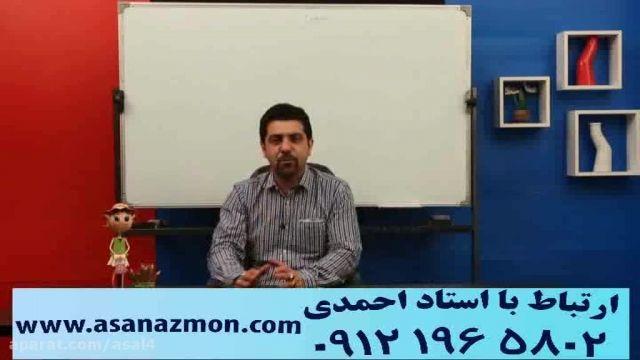 نکات آموزشی و رفع استرس استاد حسین احمدی 2