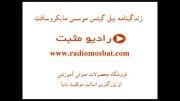 کتاب صوتی زندگینامه بیل گیتس radiomosbat.com