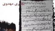 زیباترین نامه ای که نوشته شد- نامه زهرای ۹ ساله به رزمندگان