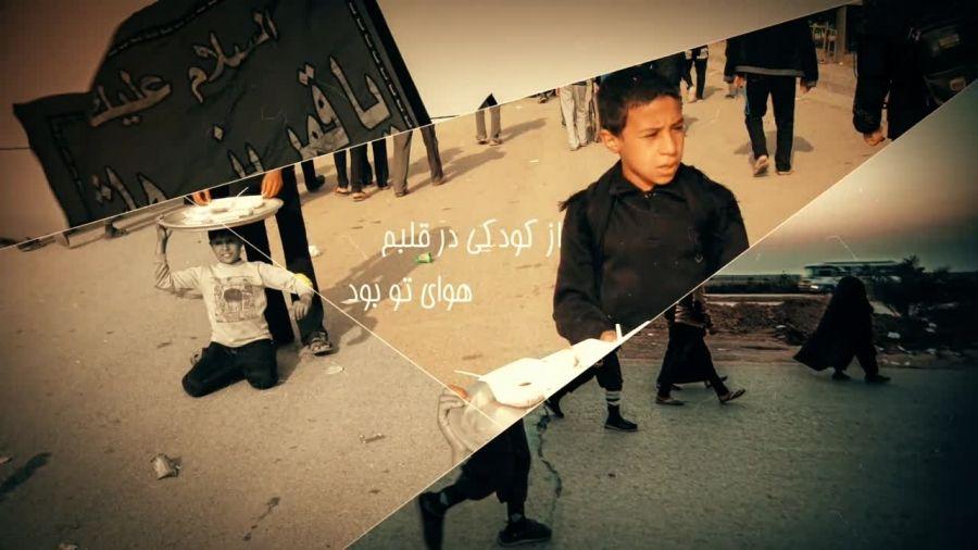 نماهنگ براءة العشق - ملا باسم کربلایی - اربعین حسینی
