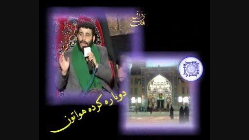 سید مهدی میرداماد/تو دلم یه دنیا حرفه...دلنشین و سوزناک