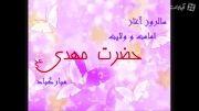 سالروز امامت حضرت صاحب الزمان (عج)عید الزهرا(س)مبارک