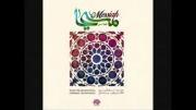 آلبوم جدید حسام الدین سراج به نام مسیحا