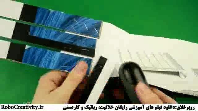 ساخت دست مصنوعی با کارتن RoboCreativity.ir