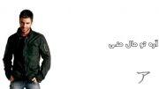 کارائوکه فارسی - آره سیروان خسروی - Karaoke