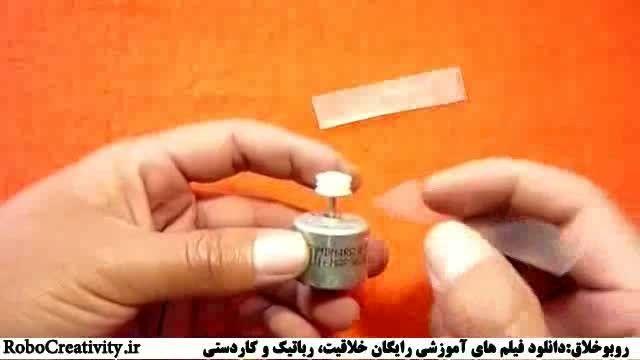 آموزش ساخت پنکه دست ساز در خانه RoboCreativity.ir