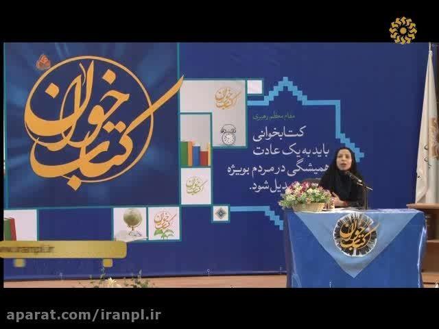 نشست کتاب خوان ـ استان خوزستان