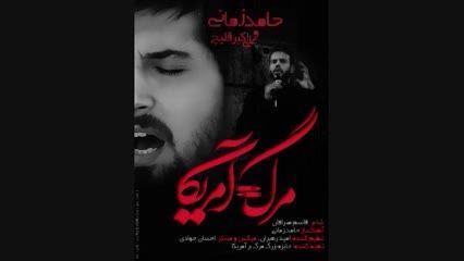 حامد زمانی و علی اکبر قلیچ:((مرگ = آمریکا))