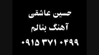حسین عاشقی آهنگ بنالم..09153710499