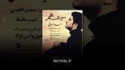 آهنگ جدید و بسیار زیبای امید رمضانی به نام سوء تفاهم ...