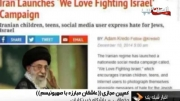 وحشت اسرائیل از کمپین ایرانی