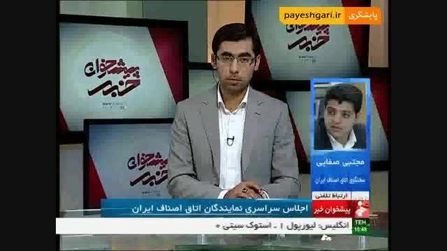 گفتگو پیرامون اجلاس سراسری نمایندگان اتاق اصناف ایران