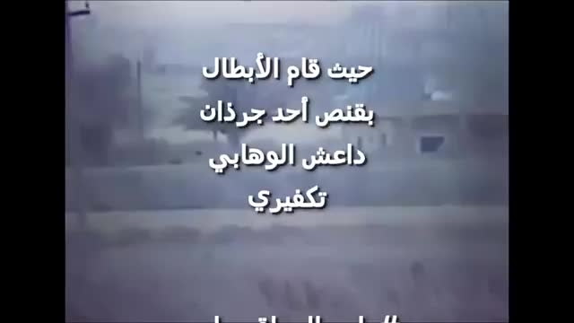 تک تیرانداز عراقی و شکار داعشی