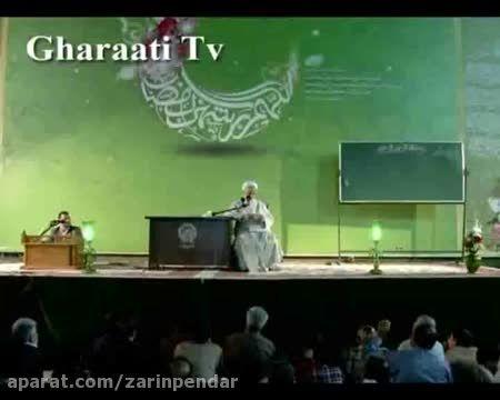 قرائتی / برنامه درسهایی از قرآن 30 تیر 93