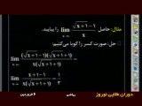 جمع بندی ریاضی پایه تجربی-ریاضی ۳