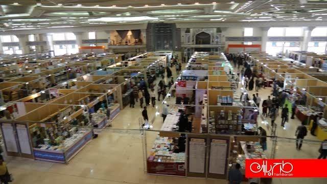 بیست و هشتمین نمایشگاه بین المللی کتاب تهران