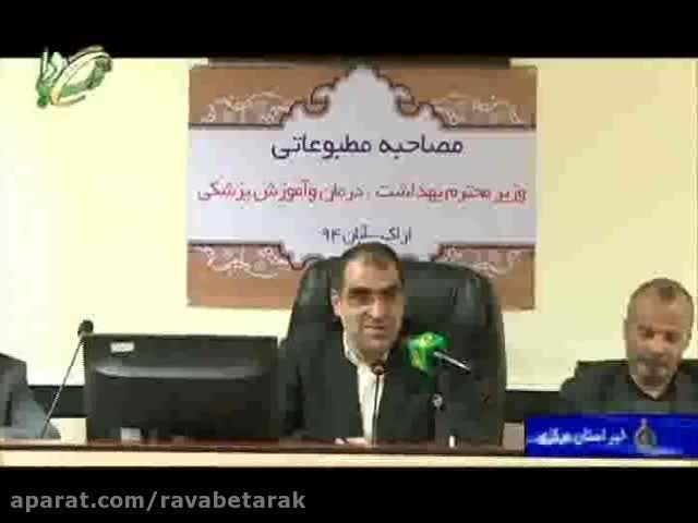 سفر وزیر به استان مرکزی- بخش خبری ساعت 20:00 شبکه آفتاب
