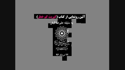 شعرخوانی طنز اسماعیل امینی