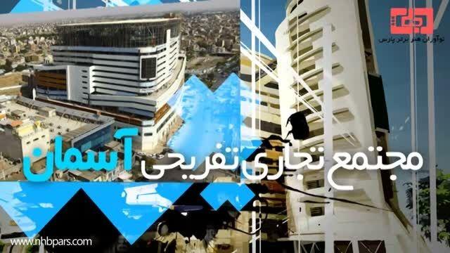 تیزر تبلیغاتی برج آسمان - ساخت تیزر ارزان قیمت