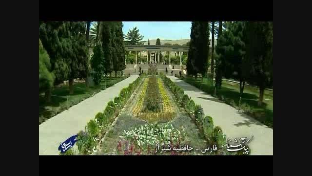 پیک آشنا (فارس - حافظیه شیراز)