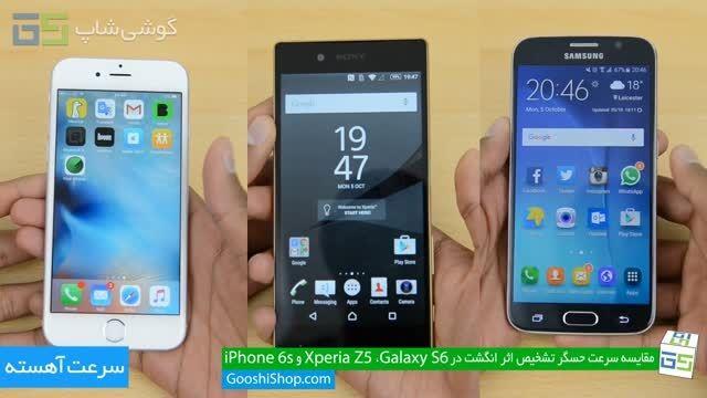 مقایسه سرعت حسگر اثر انگشت در iPhone 6s، Galaxy S6 و Z5