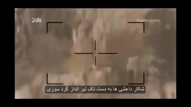 شکار داعشی ها به دست تک تیر انداز کُرد سوری