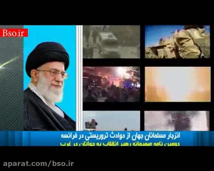 نامه رهبر انقلاب اسلامی به عموم جوانان در کشورهای غربی