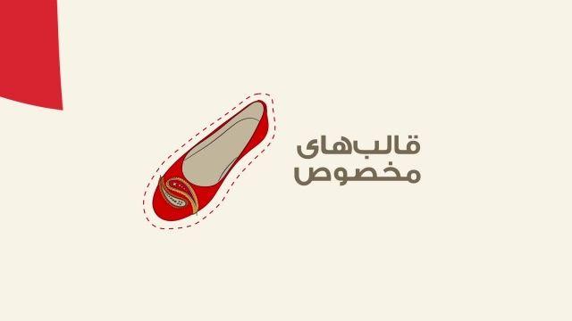 بوفالو سفید - نگهداری کیف و کفش