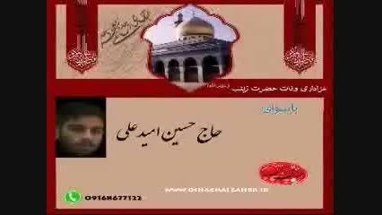 شور ولایی و ضد داعش و آل سعود-حاج حسین امیدعلی- مداحا