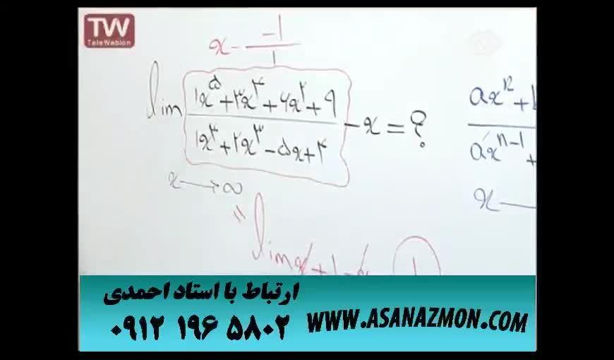 آموزش اصول حل تست های ترکیبی درس ریاضی - کنکور ۱۱
