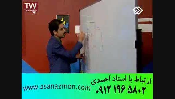 آموزش دروس ریاضی و فیزیک از شبکه دو سیما - مشاوره 44