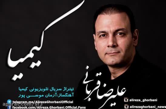 دانلود اهنگ سریال كیمیا با صدای علیرضا قربانی