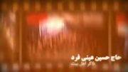 تیزر ایام شهادت حضرت زینب س 92-کربلایی حسین عینی فرد