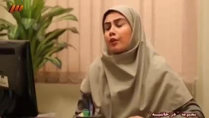 سریال در حاشیه مهران مدیری قسمت سیزدهم