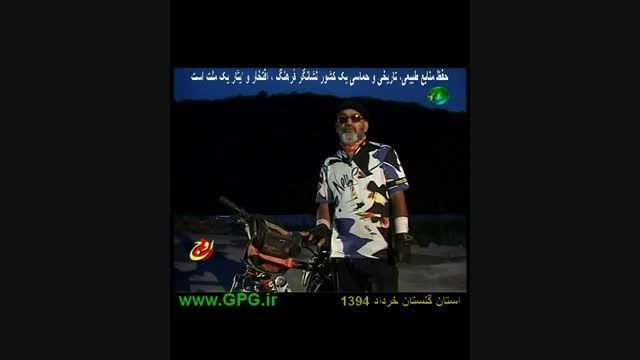 برنامه زنده اوج شبکه گلستان 1394